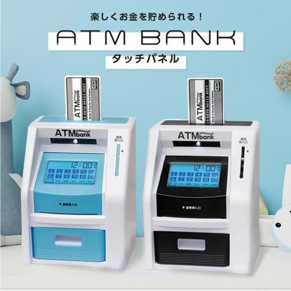 貯金箱 タッチパネルATMバンク