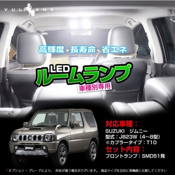 スズキ ジムニー 型式:JB23W(4〜8型) 専用LEDルームランプキット 5050 3チップSMD 51発