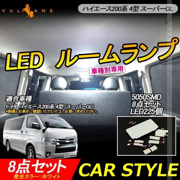 ハイエース200系 4型 スーパーGL S-GL対応 LEDルームランプ 専用工具付 5050SMD 8点set 内装 カスタム パーツ アクセサリー ドレスアップ エアロ HIACE