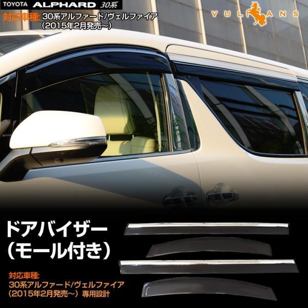 新型 ヴェルファイア アルファード 30系 換気 車用 スモーク ドアバイザー/サイドバイザー モール付 サイドドアウインドウバイザー 取付金具付 4P 後期装着可|vulcans