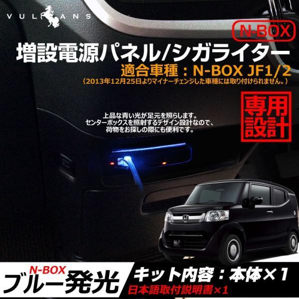 ホンダ N-BOX 専用 シガーソケット 増設用キット ブラック 取説付 USBポート2ポート/シガーソケット 2ポート 増設電源パネル シガライター 青いLEDライト付|vulcans