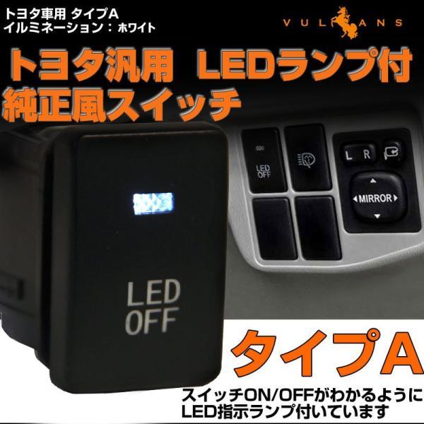 純正風スイッチ TOYOTA タイプA LED ON/OFF スイッチ LEDランプ付 純正交換 白 CHR C-HR ノア/ヴォクシー70系 80系 ヴェルファイア30系 アルファード30系 chr|vulcans