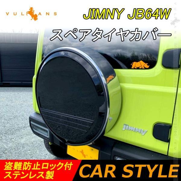 ジムニー JB64W JB23W スペアタイヤカバー 盗難防止ロック付 SUS304ステンレス製 背面スペアカバー 背面タイヤカバー タイヤ収納 タイヤ保護 外装 パーツ
