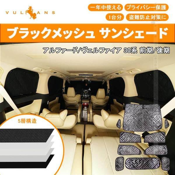 ヴェルファイア 30系 アルファード 30系 サンシェード ブラックメッシュ 5層構造 1台分 車中泊 燃費向上 アウトドア キャンプ 紫外線 日除け エアコン 10点set|vulcans