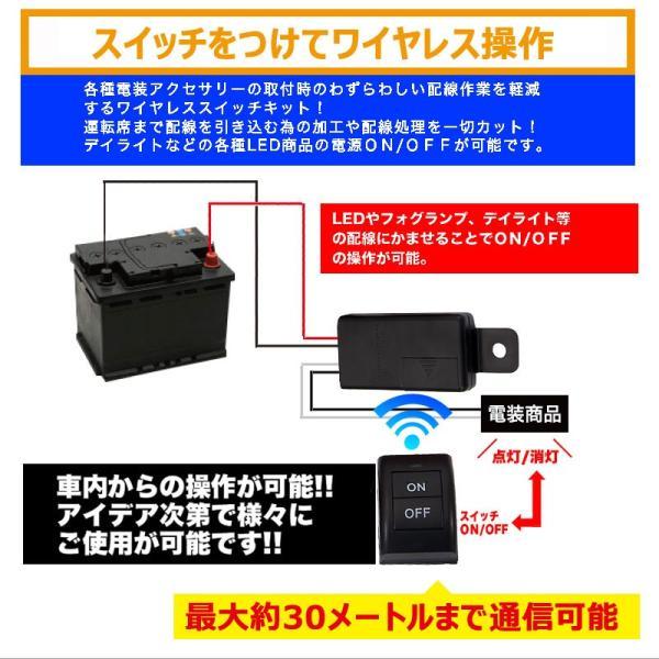 汎用 ワイヤレス スイッチキット DIY デイライトLED製品 各種電装品をワイヤレスでON/OFF切替 面倒な配線引き込み作業を一切カット DC12V|vulcans|03