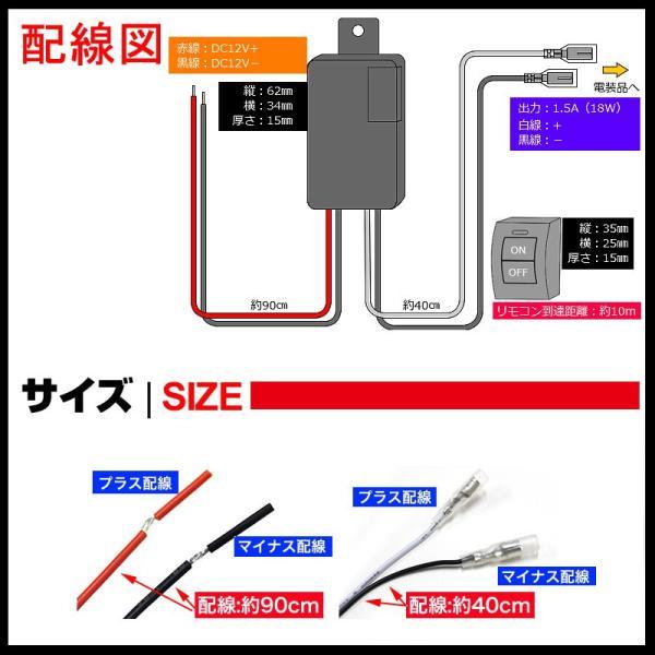 汎用 ワイヤレス スイッチキット DIY デイライトLED製品 各種電装品をワイヤレスでON/OFF切替 面倒な配線引き込み作業を一切カット DC12V|vulcans|05