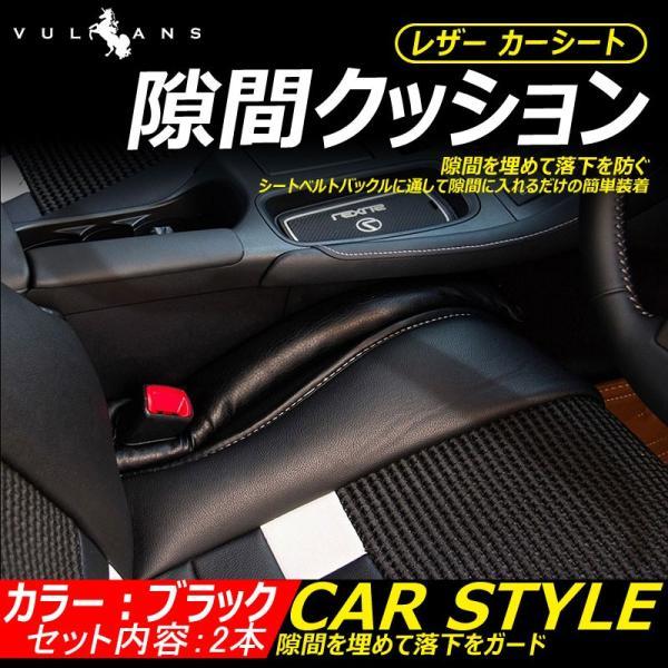 レザー カーシート 隙間クッション ブラック 2本 携帯電話 運転中 落下防止 カー用品 シートベルトバックル 取付簡単|vulcans