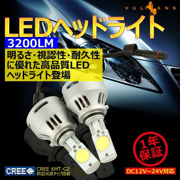 アルファード10系 フォグランプ 安心1年保証 3200LM LED 6000k  LEDヘッドヘッドライト 冷却ファン搭載 CREE製 XMT-G2チップ  HB4 vulcans