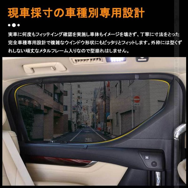 新型 アルファード30系 ヴェルファイア30系 メッシュシェード メッシュカーテン フロントドア用 2枚 日よけ インテリア 遮光カーテン 換気 車用 内装 後期装着可|vulcans|06