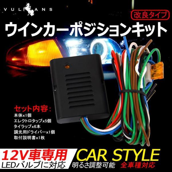 改良タイプ ウインカーポジションキット 12V車専用 全車種対応 明るさ調整可能 LEDバルブに対応 車検対応 取付説明書付 vulcans
