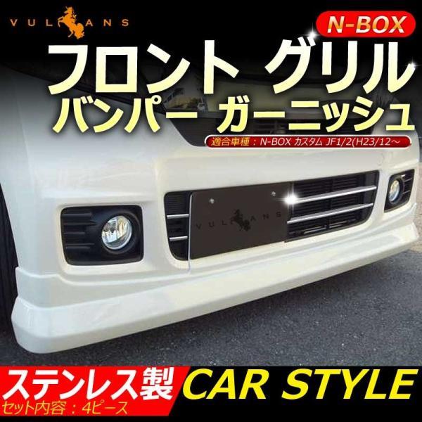 N-BOX 専用設計 ステンレス鏡面仕上げ フロント グリル バンパー ガーニッシュ 外装品 カスタム パーツ メッキ 4P