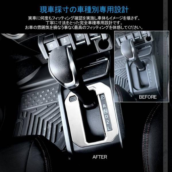 新型ジムニー JB64W 新型ジムニーシエラ JB74 AT車 シフトベースパネル 2PCS 5色展開 インテリアパネル 内装 パーツ アクセサリー カスタム 用品 JIMNY|vulcans|11