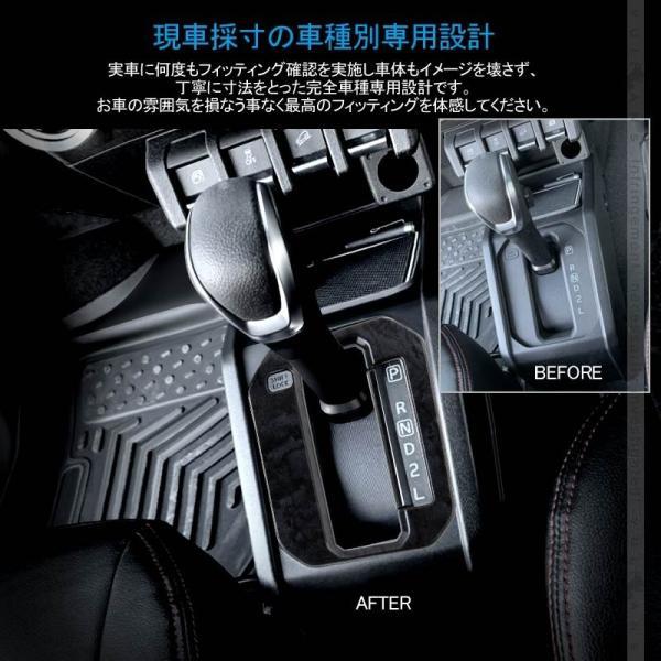 新型ジムニー JB64W 新型ジムニーシエラ JB74 AT車 シフトベースパネル 2PCS 5色展開 インテリアパネル 内装 パーツ アクセサリー カスタム 用品 JIMNY|vulcans|13
