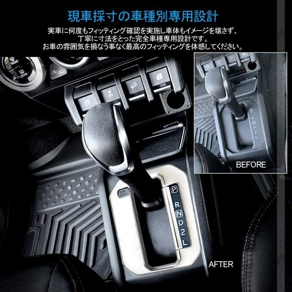 新型ジムニー JB64W 新型ジムニーシエラ JB74 AT車 シフトベースパネル 2PCS 5色展開 インテリアパネル 内装 パーツ アクセサリー カスタム 用品 JIMNY|vulcans|15