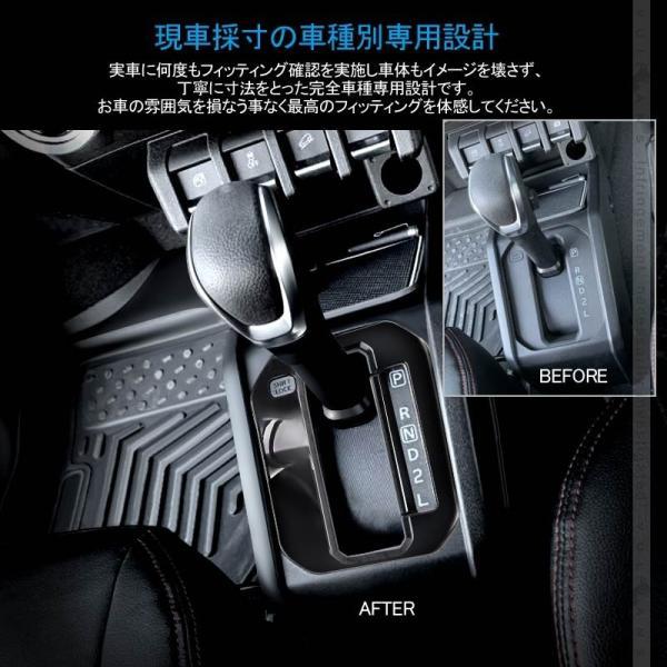 新型ジムニー JB64W 新型ジムニーシエラ JB74 AT車 シフトベースパネル 2PCS 5色展開 インテリアパネル 内装 パーツ アクセサリー カスタム 用品 JIMNY|vulcans|06