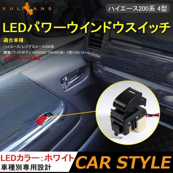 ハイエース200系 4型 LEDパワーウインドウスイッチ パワーウィンドウスイッチ LED付き 助手席用 ホワイト スイッチランプ トヨタ 内装パーツ