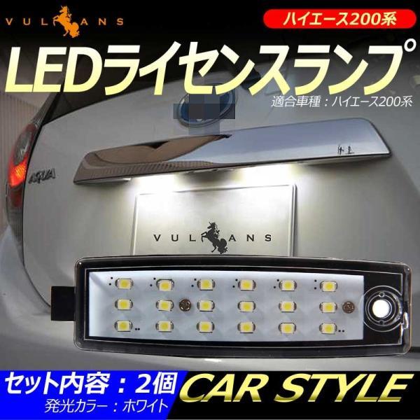 トヨタ HIACE ハイエース200系 LEDライセンスランプ ライセンス ナンバー灯 ホワイト 2個 電装 パーツ カプラーオンの純正交換タイプ SMD18連 車幅灯