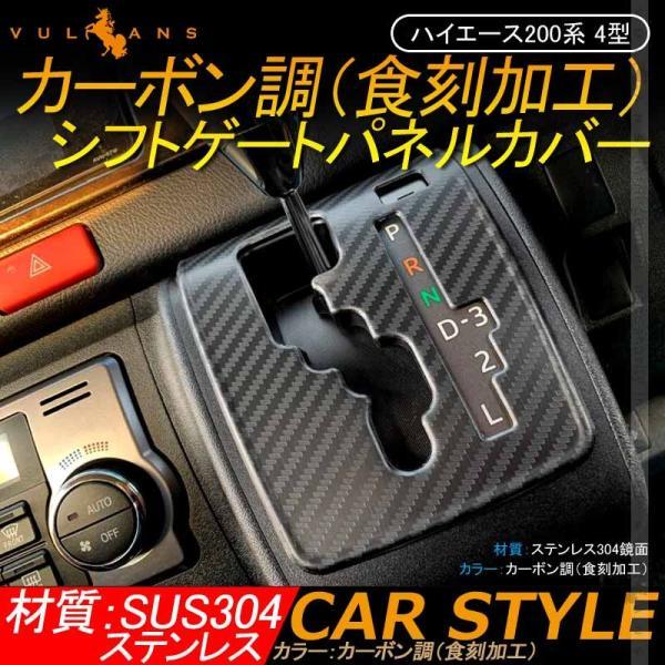 ハイエース200系 4型 カーボン調 食刻加工 シフトゲートパネルカバー 1PCS SUS304ステンレス製 内装 パーツ アクセサリー カスタム HIACE