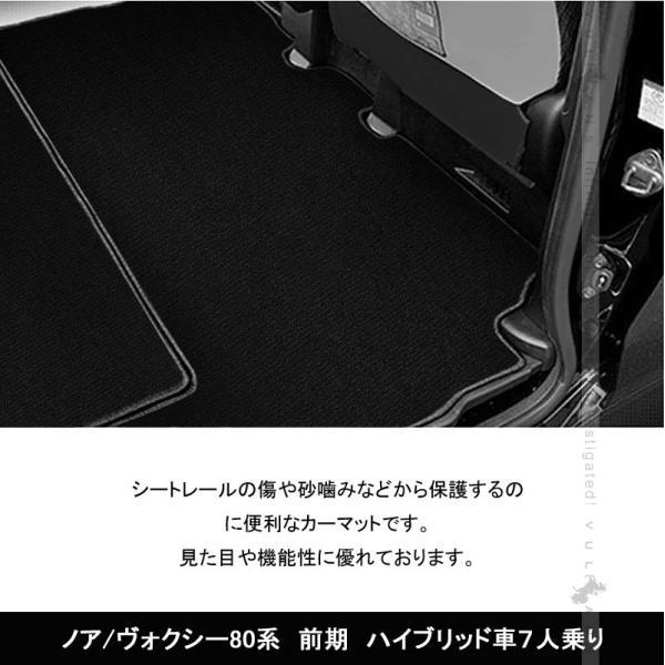 ヴォクシー80 ノア80 前期 ハイブリッド車専用 フロアマット セカンドラグマット ラゲッジマット カーマット 内装 パーツ カスタム アクセサリー|vulcans|03