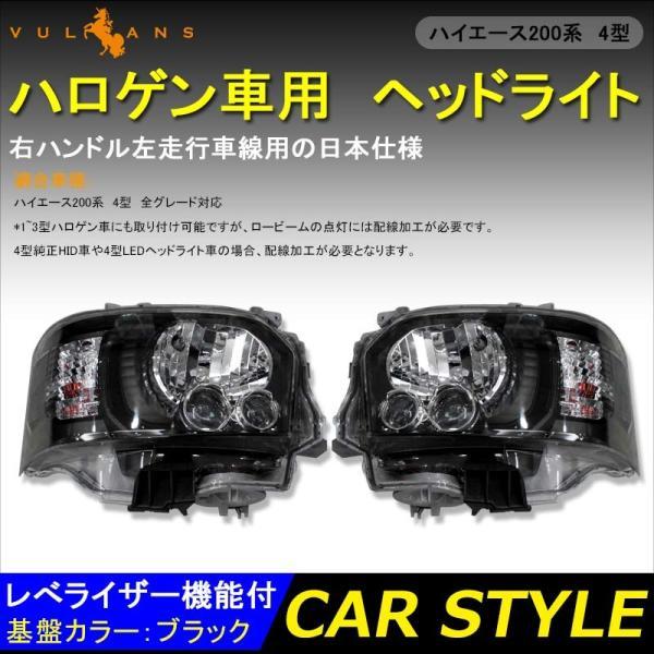 ハイエース200系 4型 標準&ワイド ハロゲン車用 LED ヘッドライト DX/SGL 対応 H4タイプ インナーブラック ヘッドランプ レべライザー機能付 外装 パーツ|vulcans