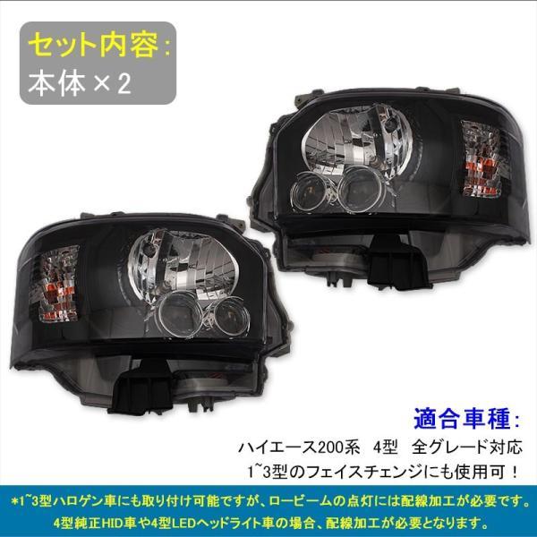 ハイエース200系 4型 標準&ワイド ハロゲン車用 LED ヘッドライト DX/SGL 対応 H4タイプ インナーブラック ヘッドランプ レべライザー機能付 外装 パーツ|vulcans|02