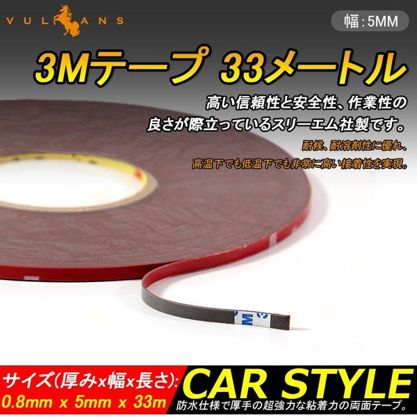 3Mテープ 両面テープ 33メートル 幅:5MM 防水 厚手タイプ 内装 外装 曲面 ザラザラ面と多用途 超強力な接着力 DIYで大活躍|vulcans