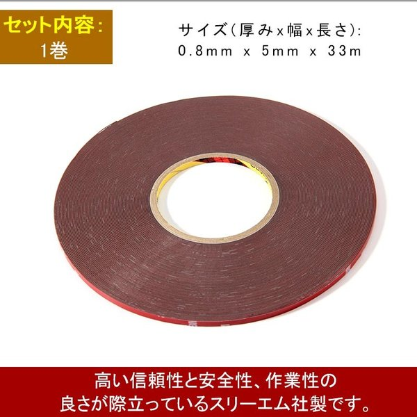 3Mテープ 両面テープ 33メートル 幅:5MM 防水 厚手タイプ 内装 外装 曲面 ザラザラ面と多用途 超強力な接着力 DIYで大活躍|vulcans|02