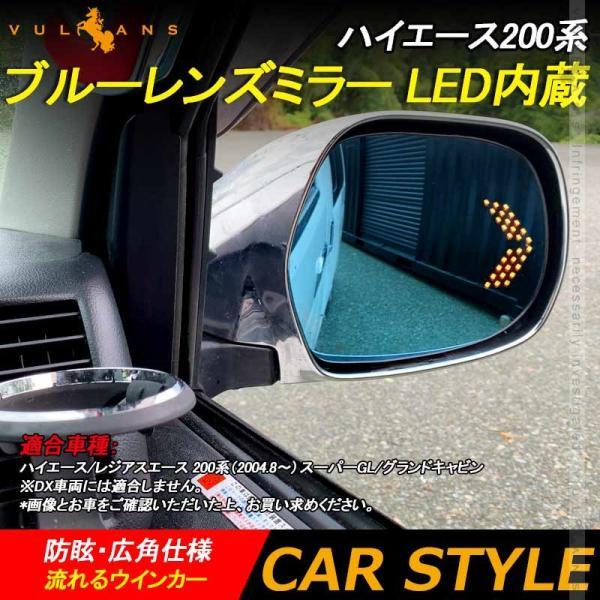 ハイエース200系 ブルーレンズミラー LED内蔵 流れるウインカー 防眩 広角仕様 ドアミラーレンズ ブルーミラー サイドミラー ドアミラー 外装 パーツ HIACE