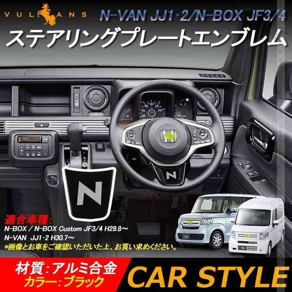 N-VAN JJ1・2 N-BOX JF3/4 ステアリングプレートエンブレム ブラック アルミ合金 ステアリングプレートカバー JF3 JF4 内装 パーツ アクセサリー NVAN NBOX