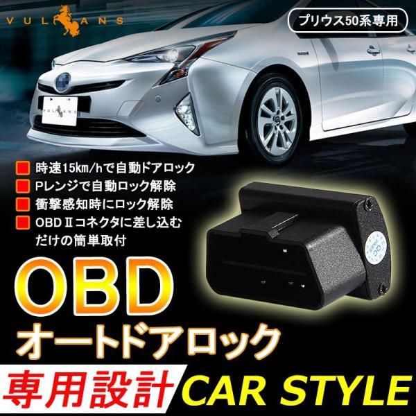 プリウス 50系 プリウス PHV ZVW52 OBD オートドアロックユニット 車速ドアロック車速度感知システム付 OBD2 ドアロックシステム OBD Pレンジで開錠|vulcans