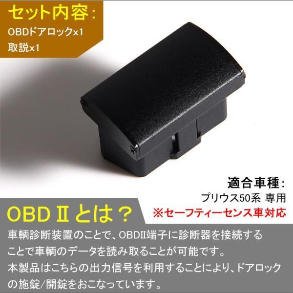 プリウス 50系 プリウス PHV ZVW52 OBD オートドアロックユニット 車速ドアロック車速度感知システム付 OBD2 ドアロックシステム OBD Pレンジで開錠|vulcans|02