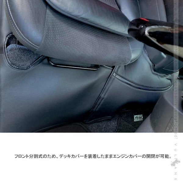 ハイエース200系 標準 1型 2型 3型 4型 フロントデッキカバー 足元カバー ダイヤキルトタイプ レザー仕様 HIACE 内装 パーツ カスタム アクセサリー vulcans 04