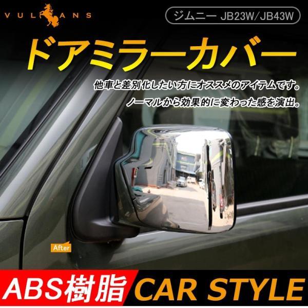 ジムニー JB23/43 ウインカーリム ドアミラーカバー サイドミラーカバー ガーニッシュ ABSメッキ アクセサリー カスタム 外装 パーツ 用品 JIMNY 左右セット