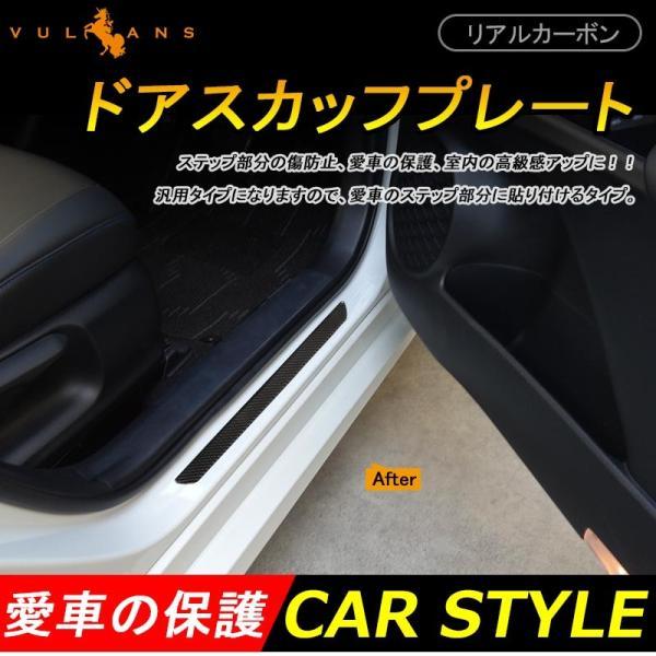 リアルカーボン ドアスカッフプレート ステップ エントランスモール Mサイズ カー用品 車用品 2P