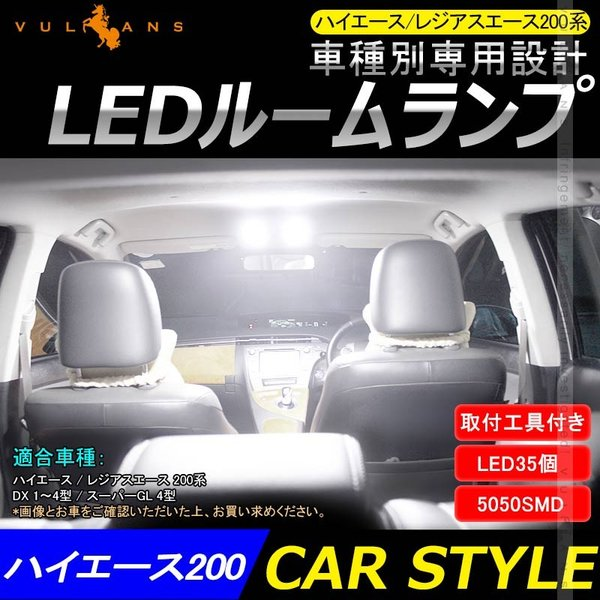 ハイエース/レジアスエース 200系 DX 1~4型 スーパーGL 4型 LED ルームランプ ホワイト 5050SMD LED35個 専用工具付 ルーム球 ライト 内装 カスタム パーツ
