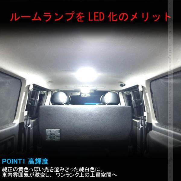 ハイエース200系 4型 スーパーGL S-GL対応 LEDルームランプ 取付工具付 ナンバー灯 センターランプ 3528SMD 8点set 258個SMD 内装 パーツ HIACE|vulcans|06