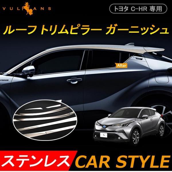 トヨタ C-HR CHR ルーフトリムピラーガーニッシュ 鏡面 ステンレス製 6pcs サイドガーニッシュ ウインドウトリム エアロガーニッシュ 外装 パーツ chr c-hr|vulcans
