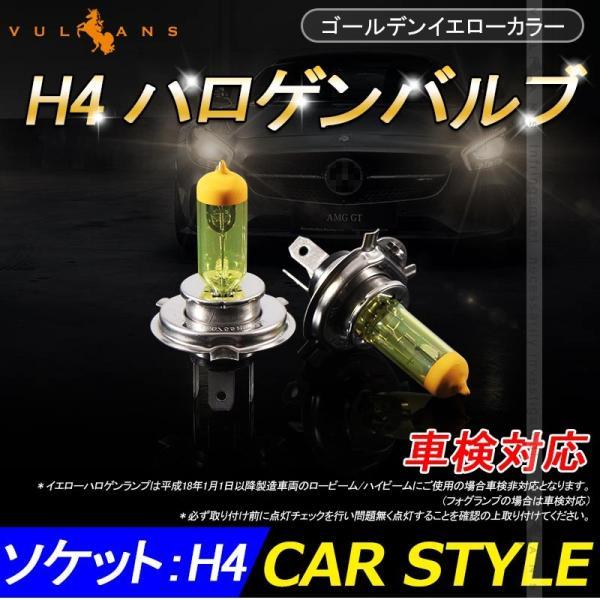 ハロゲン バルブ ランプ H4 12V 55W 2P ゴールデンイエローカラー アイドリングストップ車対応 アンバー ヘッドライト フォグランプ 汎用 車 バイク|vulcans