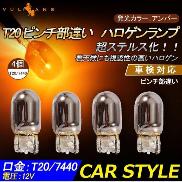 T20 7440 ピンチ部違い ステルス バルブ アンバー ハロゲン ランプ ウインカー クローム 4個 シングル球 内装 カスタム  アクセサリー ドレスアップ カー用品