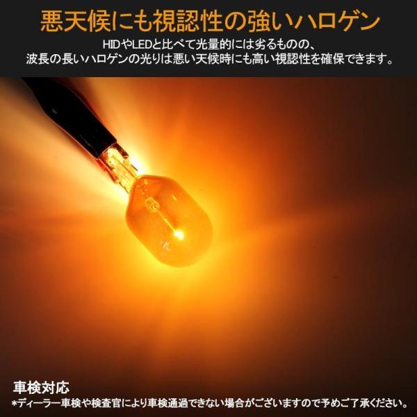 T20 7440 ピンチ部違い ステルス バルブ アンバー ハロゲン ランプ ウインカー クローム 2個 シングル球 内装 カスタム  アクセサリー ドレスアップ カー用品|vulcans|04