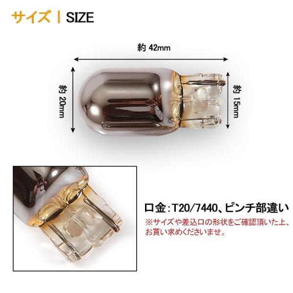 T20 7440 ピンチ部違い ステルス バルブ アンバー ハロゲン ランプ ウインカー クローム 2個 シングル球 内装 カスタム  アクセサリー ドレスアップ カー用品|vulcans|05