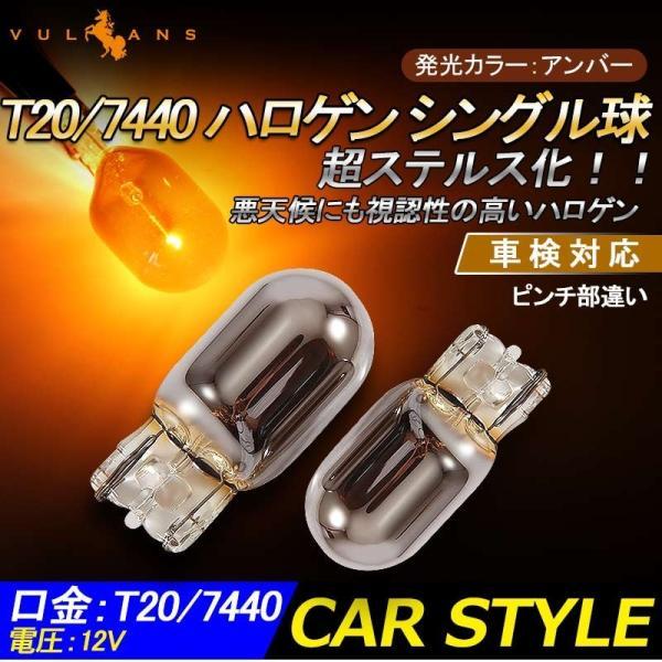 エクストレイル T32 前期/後期 T20 7440 ピンチ部違い ステルス バルブ アンバー ハロゲン ランプ ウインカー クローム 2個 シングル球 内装 カスタム カー用品 vulcans