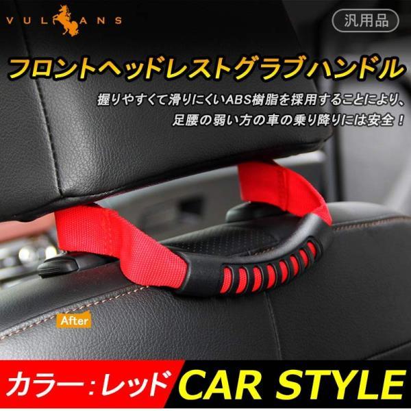 アシストグリップ フロントヘッドレストグラブハンドル 汎用 足腰の弱い方の車の乗り降り&荷物かけに ヘッドレスト アシストハンドル レッド ジープ