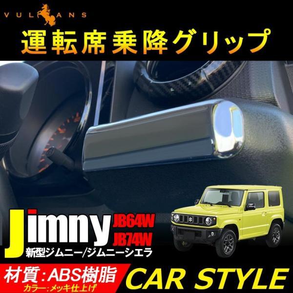 新型ジムニー JB64W ジムニーシエラ JB74W 運転席乗降グリップ 1PCS メッキ仕上げ インテリアパネル 内装 カスタム パーツ アクセサリー JIMNY