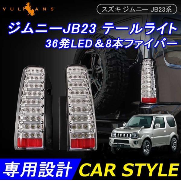 JIMNY スズキ ジムニー JB23 ジムニー シエラ JB43系 LEDテールランプ クリアレンズ ブレーキランプ スモールランプ ウィンカー バック 左右set 外装