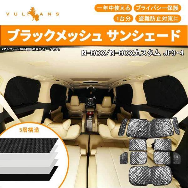 新型 NBOX N BOX N-BOX JF3 JF4 カスタム サンシェード ブラックメッシュ 5層構造 1台分 車中泊 アウトドア キャンプ 紫外線 車 日よけ エアコン 10点set|vulcans