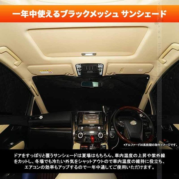 新型 NBOX N BOX N-BOX JF3 JF4 カスタム サンシェード ブラックメッシュ 5層構造 1台分 車中泊 アウトドア キャンプ 紫外線 車 日よけ エアコン 10点set|vulcans|03