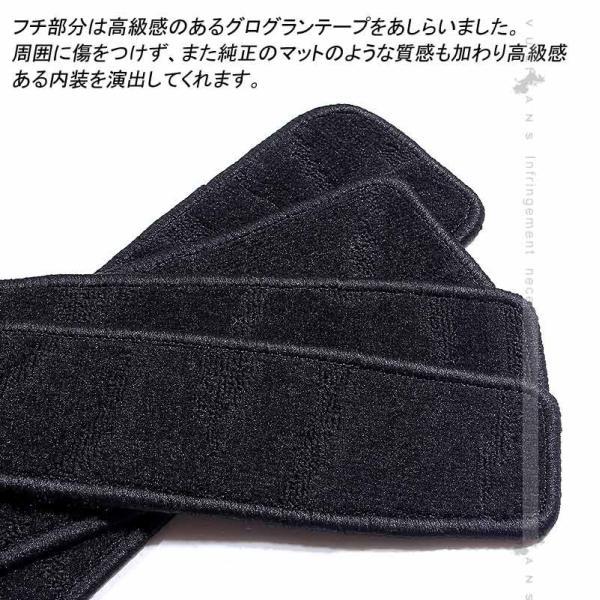 日産 セレナ C27 全グレード対応 ドア サイド ステップマット ステップガード 織柄黒 4P 内装 パーツ カスタム エアロ アクセサリー ドレスアップ カー用品|vulcans|04