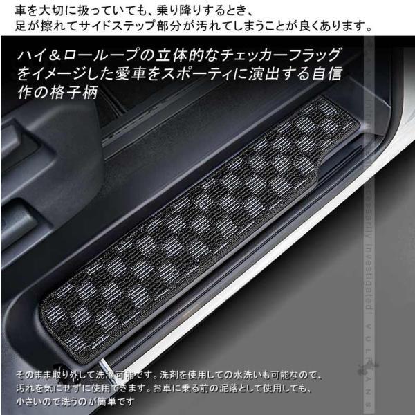 日産 セレナ C27 全グレード対応 ドア サイド ステップマット ステップガード チェックグレー 4P 内装 パーツ カスタム エアロ アクセサリー ドレスアップ|vulcans|03