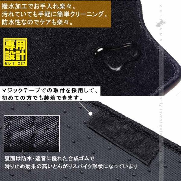 新型 日産 セレナ C27系 全グレード対応 サードラグマット 3列目 フロアマット 黒 寒冷地仕様にも対応 傷防止 保護 内装 パーツ カスタム エアロ アクセサリー|vulcans|04